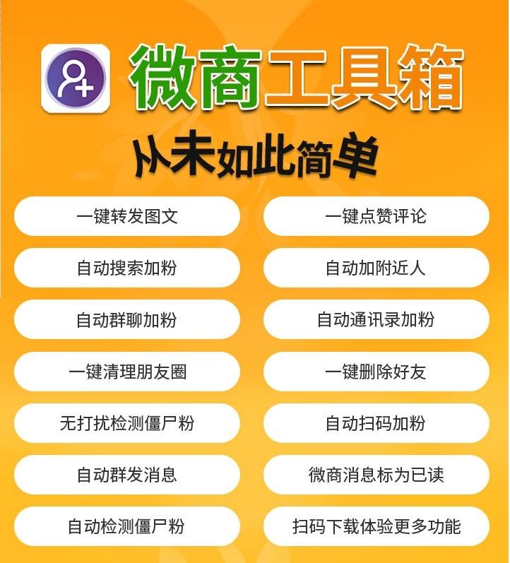 【安卓微商工具箱】月卡-配合官方微信使用安全不封号