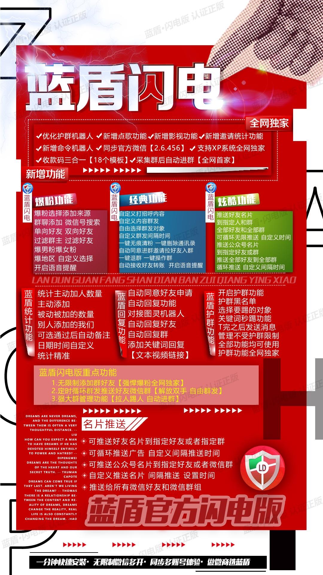 【蓝盾】季度卡-PC端多账号爆粉选择添加来源 拉群进群自动接受好友请求