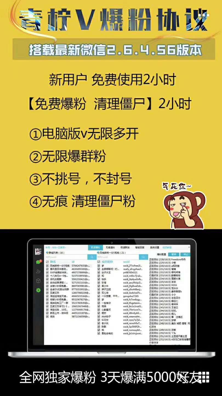 【青柠V爆粉】年卡电脑版PC端爆粉自动进群拉群自动回复自动收款