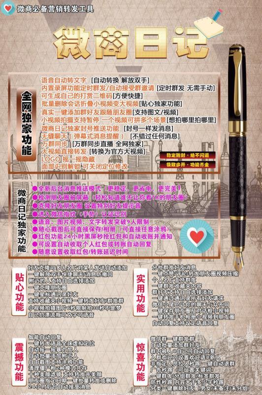 【微商日记官网】免费激活码,微商日记苹果多开怎么用多少钱?