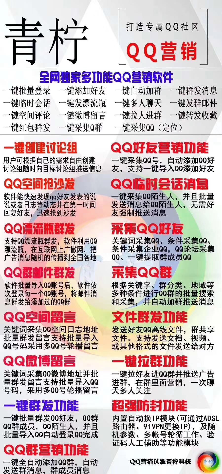 【青柠QQ营销】月卡年卡一键批量登录  一键添加好友  一键自动加群一键多人聊天  一键发群邮件  一键空间评论