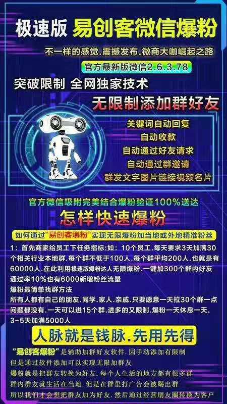 【易创客爆粉-官网激活码】年卡-PC电脑端无限多开登陆日爆粉负责任说200-400没问题