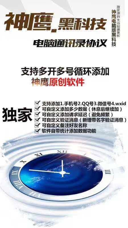 【神鹰手机号爆粉协议】年卡-手机号直接添加后爆粉 QQ号 wxid,微信号直接爆粉