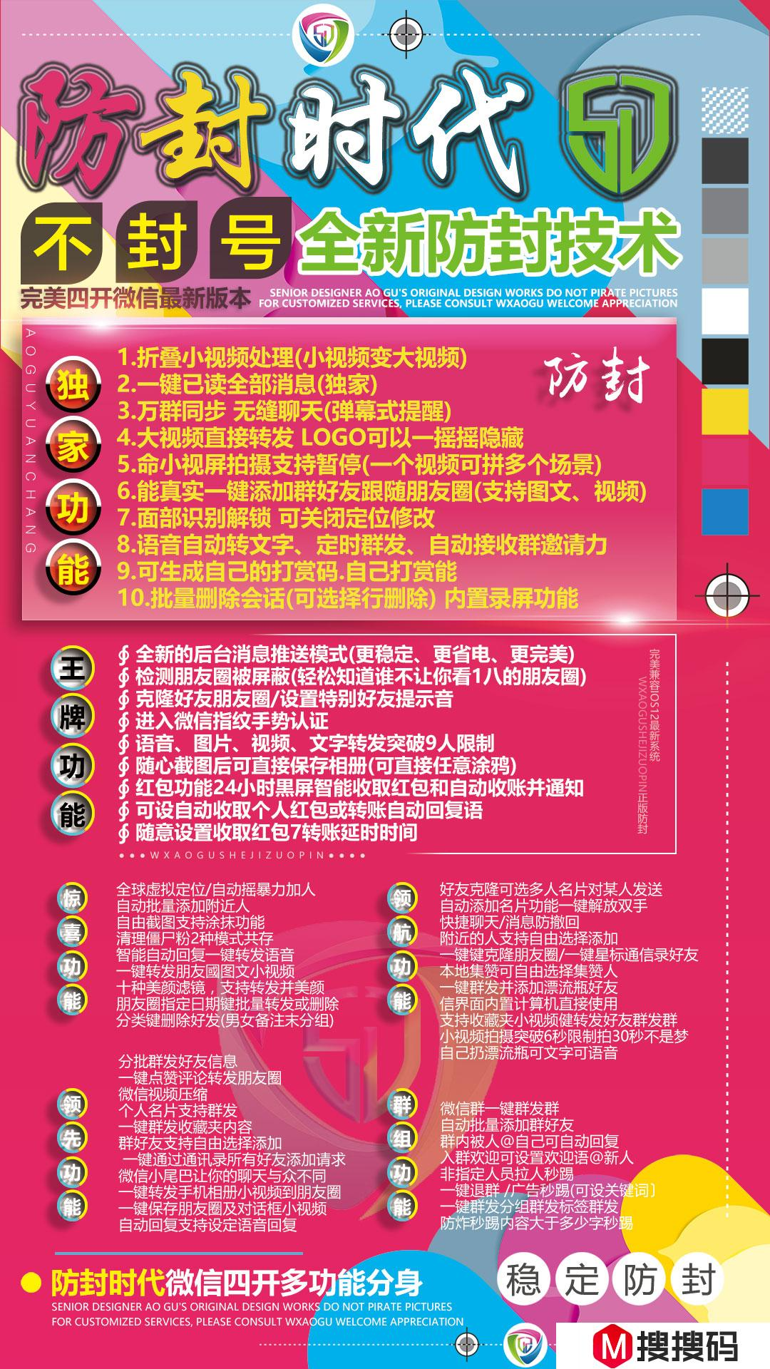 【防封时代】图文功能介绍-防封4开7.02高版本微信直登