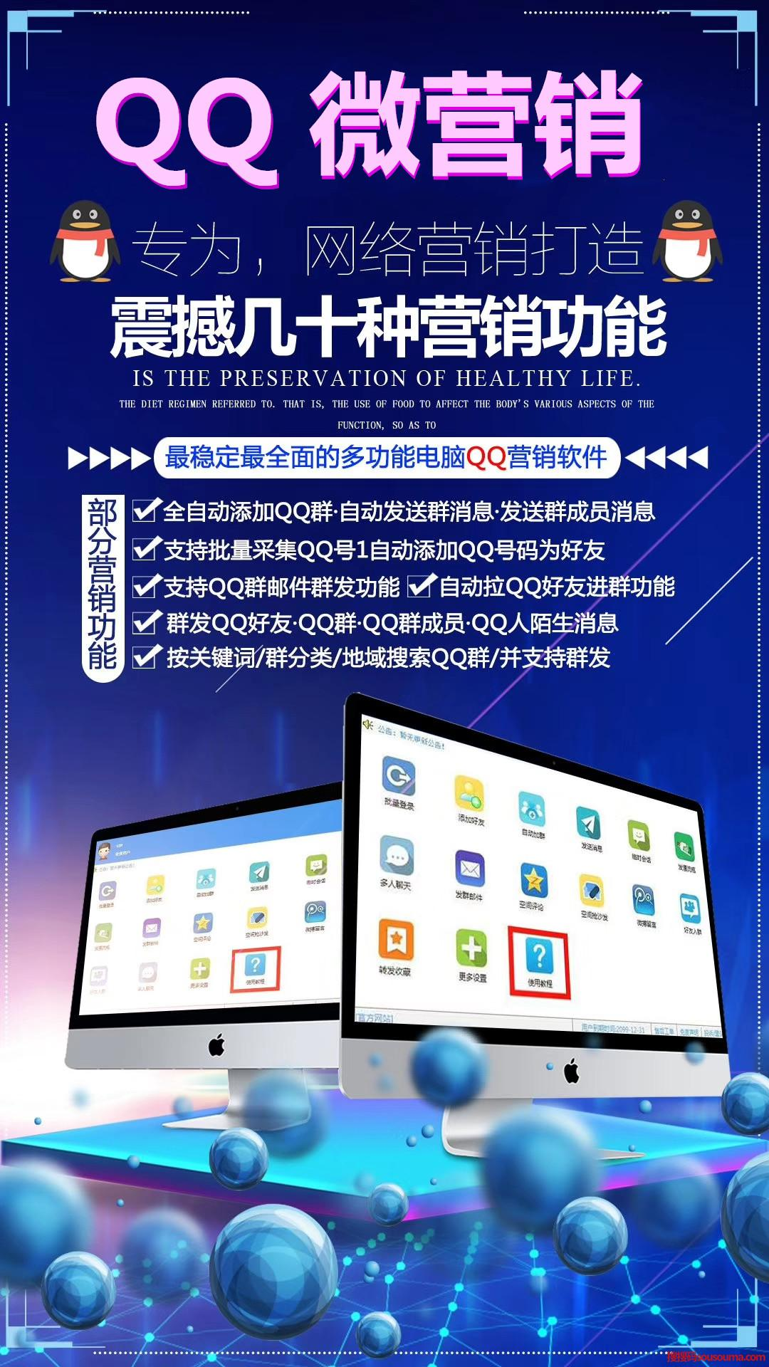 【QQ微营销】全自动添加QQ群自动群发关键词采集QQ号支持邮件群发