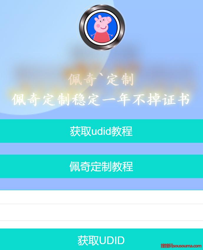 【佩奇定制】苹果4开UDID定制不掉证书