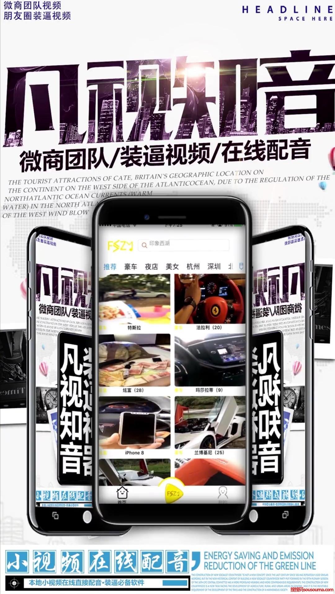 【凡视知音】安卓苹果通用永久卡专业小视频软件可自己配音装X神器