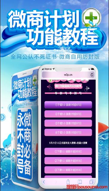 【微商计划】苹果多开一键转发激活码授权不死证书中国人寿证书