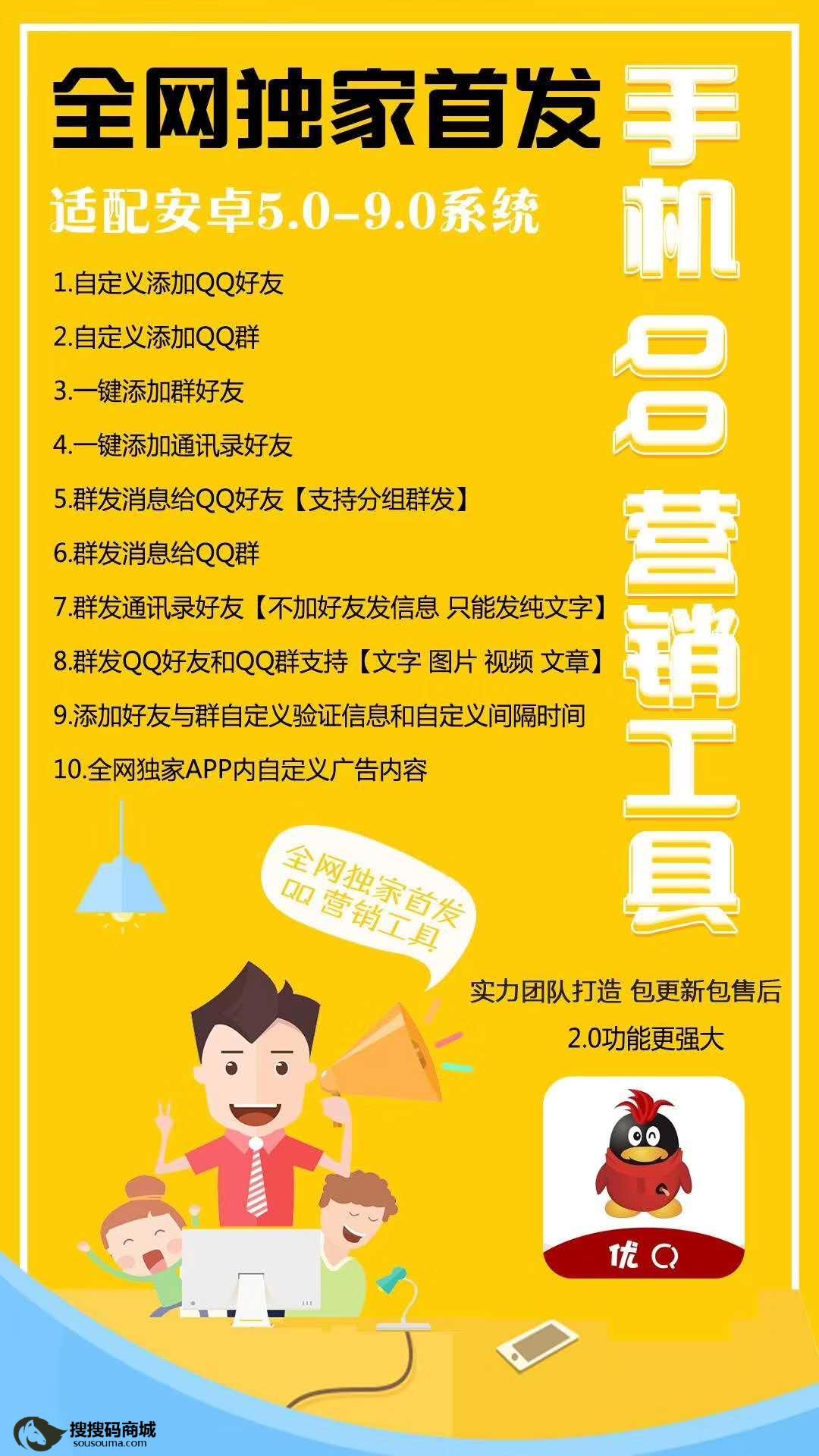 【优Q辅助】安卓QQ助手营销多功能自动加好友自动群发自动群发图片文字视频文章