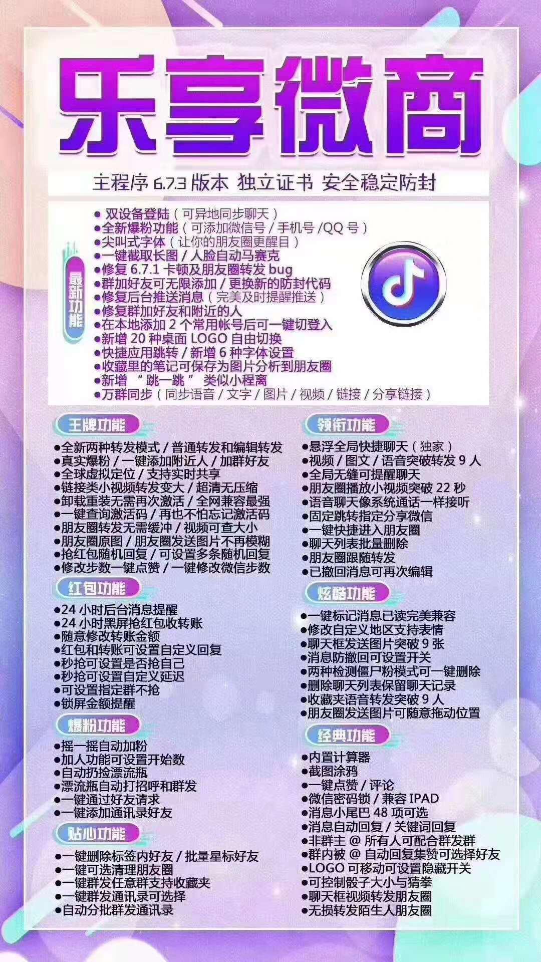 【乐享微商官网】苹果4开分身多开不封号防封性能强原十全十美源码正版激活码