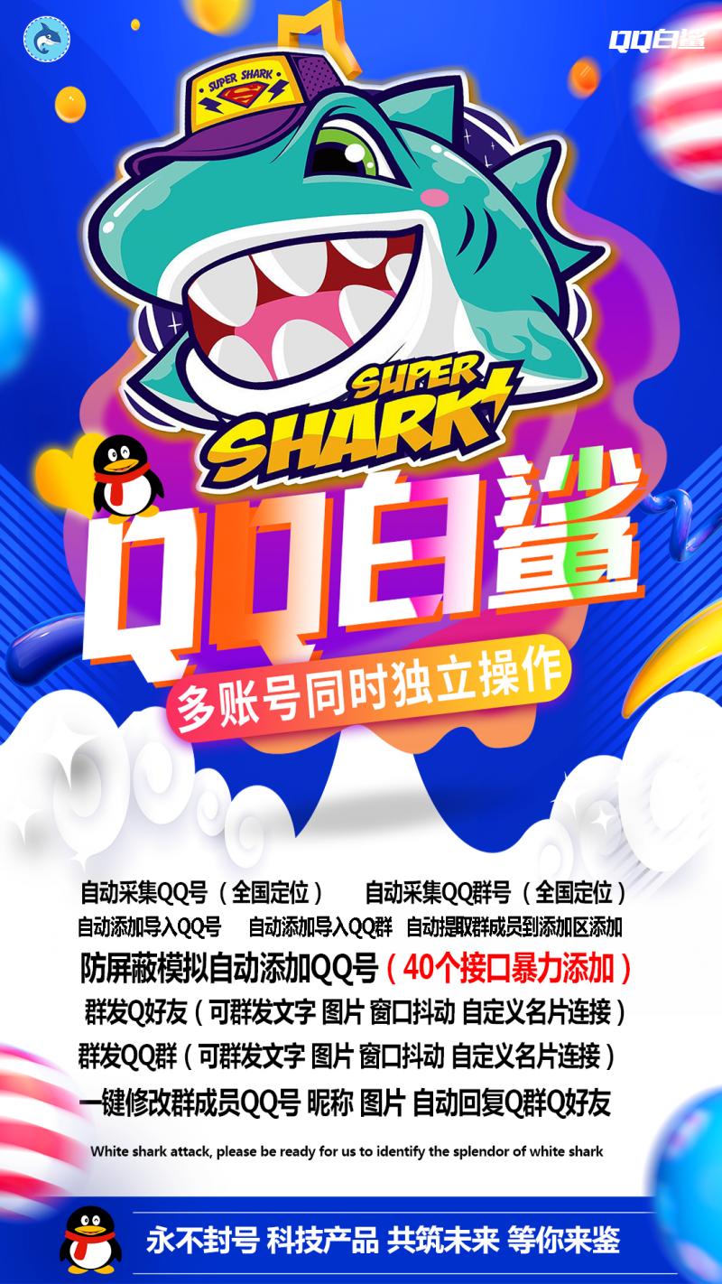 【QQ白鲨官网】QQ自动采集QQ号 自动爆粉加人