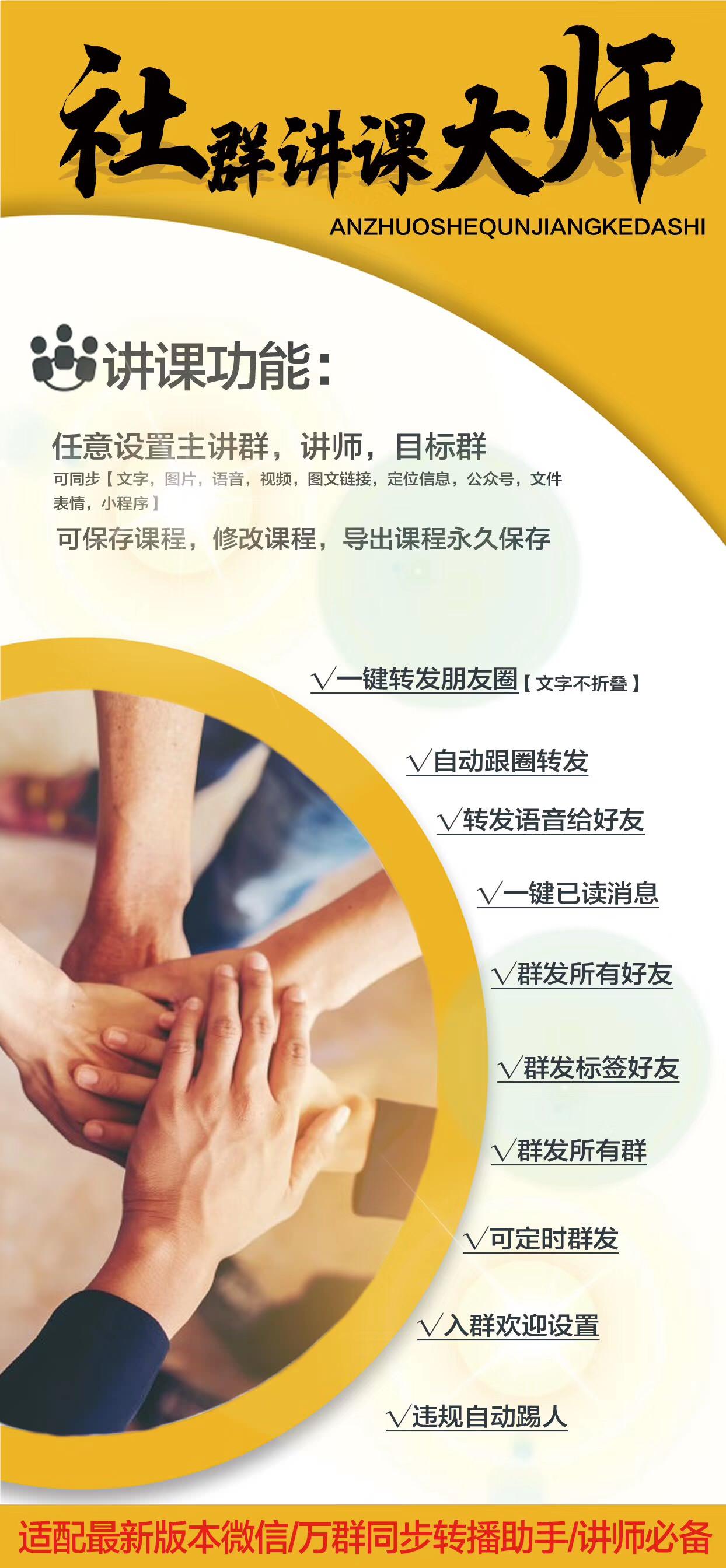 【社群讲课大师官网】年卡安卓支持最新版7.05微信讲课必备群直播语音视频图片文字