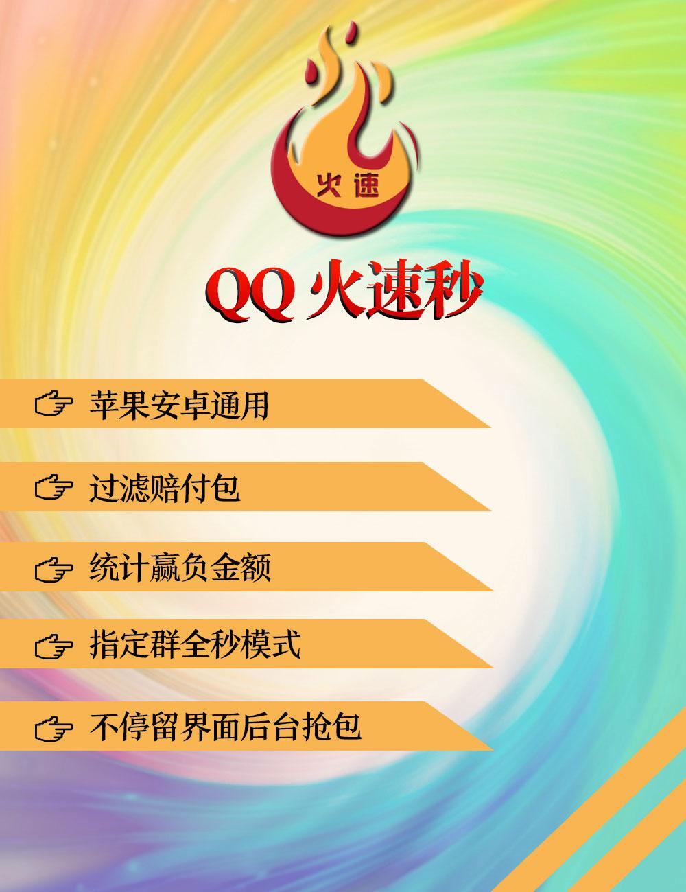 【QQ火速秒】永久卡苹果安卓通用一开关联8个号QQ秒抢红包