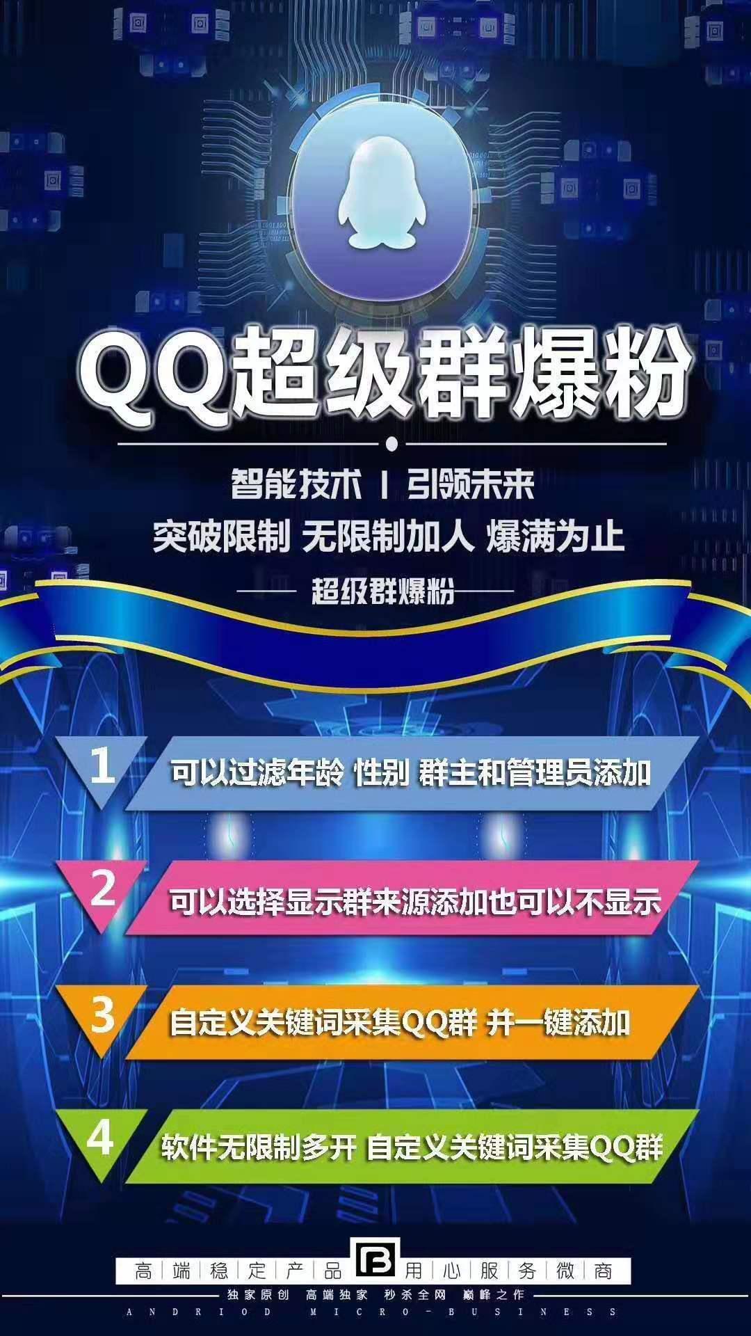 【QQ超级群爆粉】年卡QQ爆粉神器每日爆500人 QQ爆粉正版激活码授权