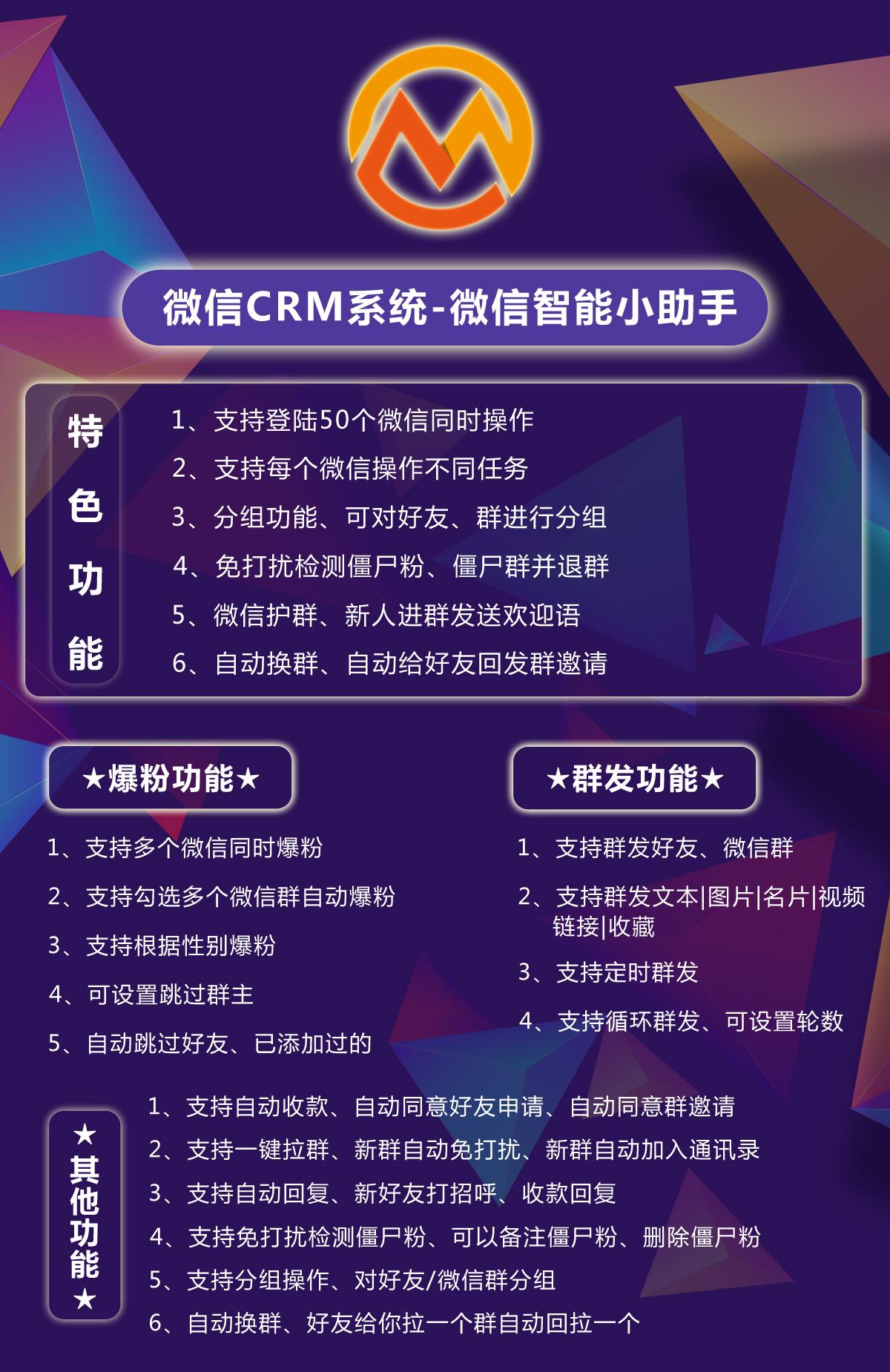 【微信CRM官网】电脑版高端微信营销软件 自动换群 群发 自动通过好友 可登录50个号