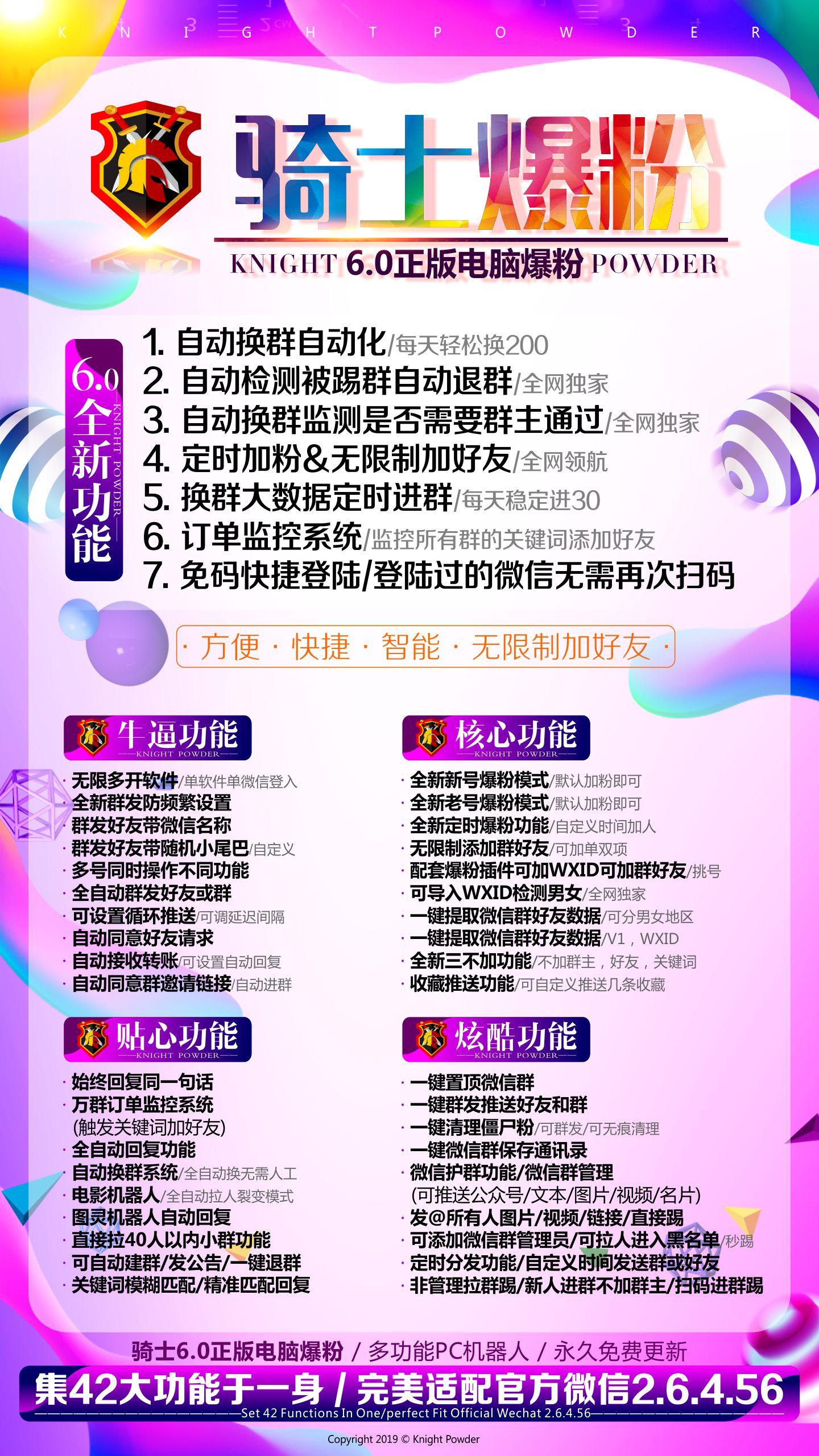 【骑士爆粉6.0新版】电脑版微信软件群发爆粉自动换群正版年卡月卡授权