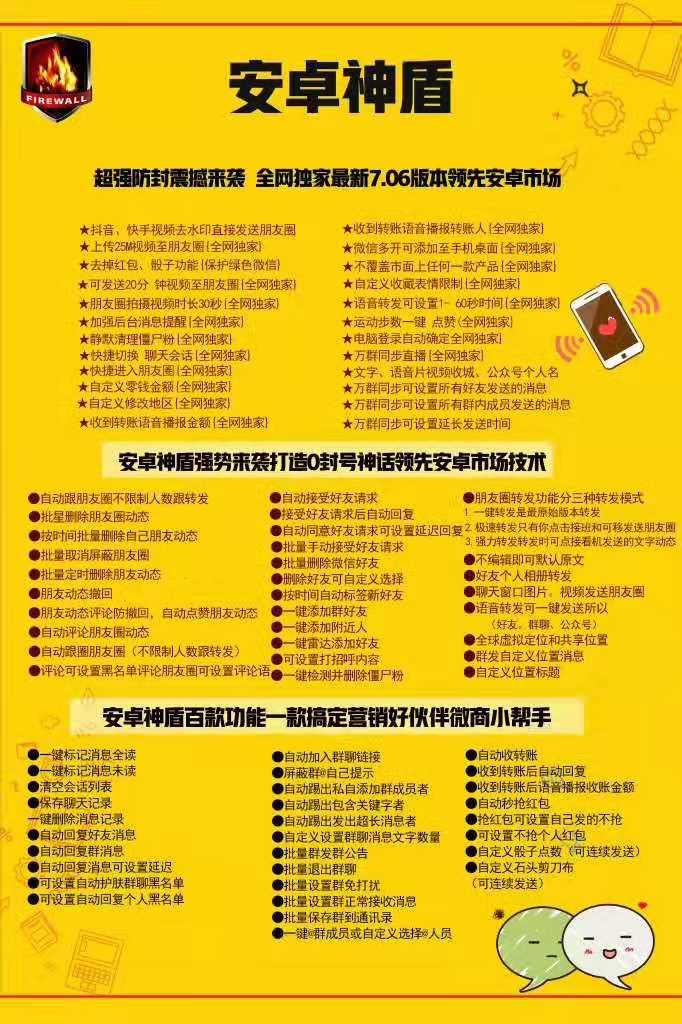 【安卓神盾官网】安卓无限多开一键转发群发加人正版激活码守群