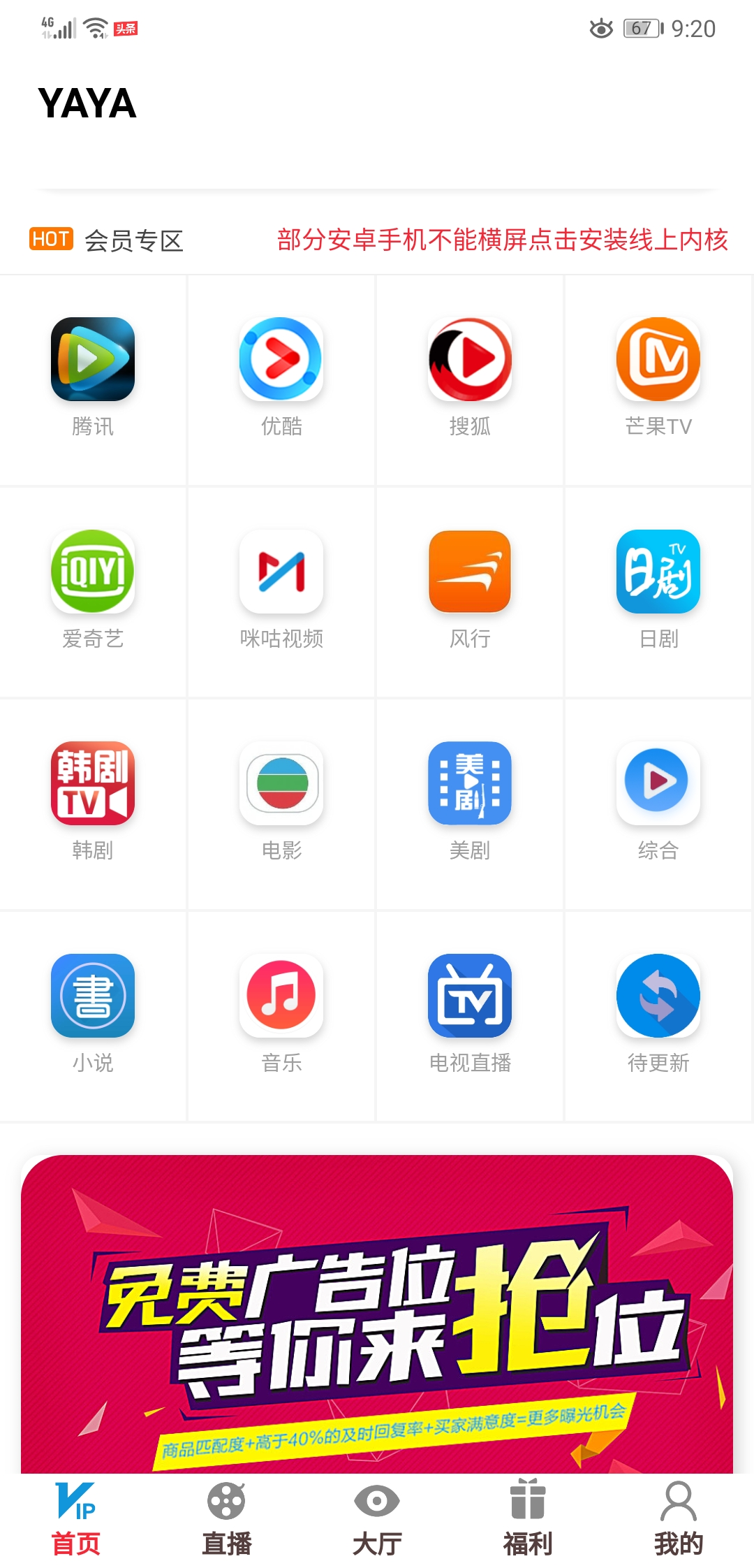 【YAYA影视年卡】 年卡-全网影视VIP高清免费看
