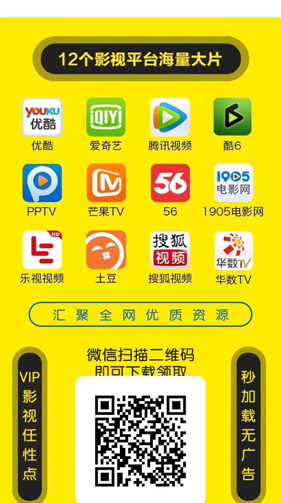【YAYA影视】12大平台影视VIP代理后无限出激活码三级分佣最高50%