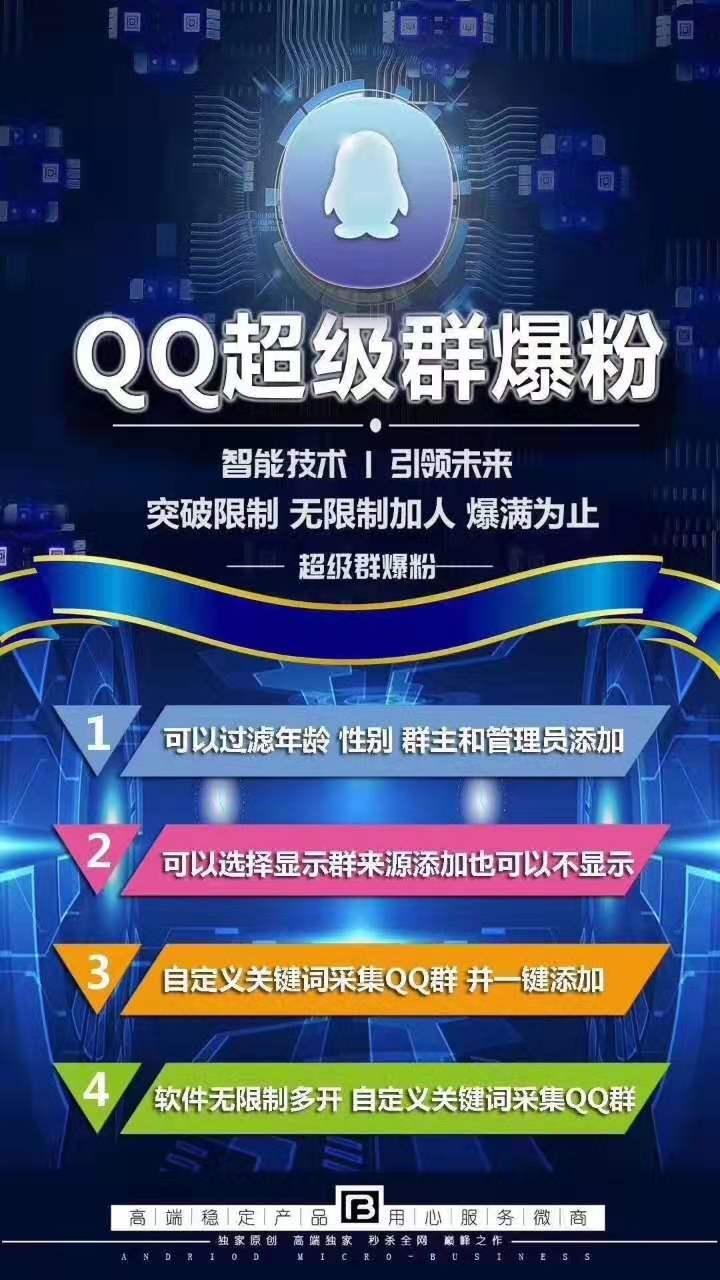 【QQ超级群爆粉官网】QQ群加人爆粉超好用的软件正版授权