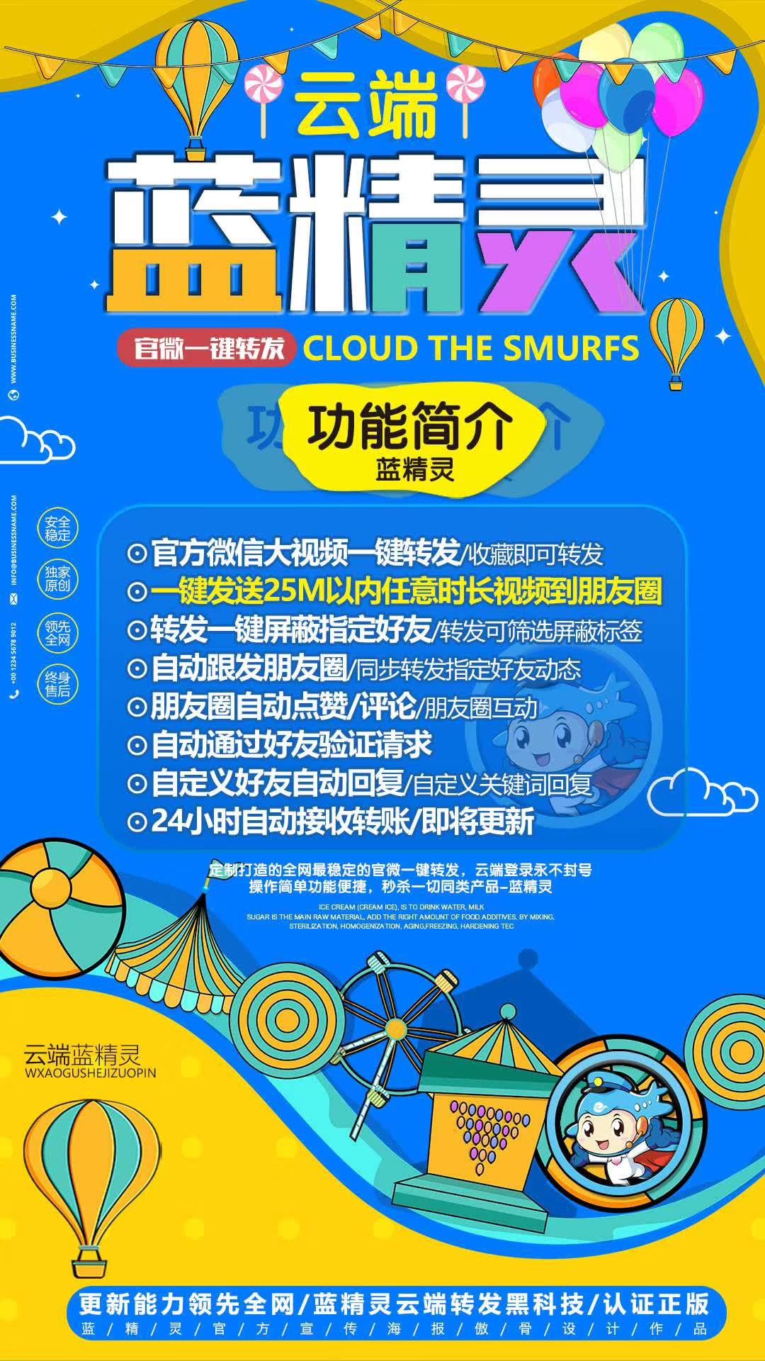 【蓝精灵官网】云端转发 发本地大视频 可屏蔽自动回复自动点赞