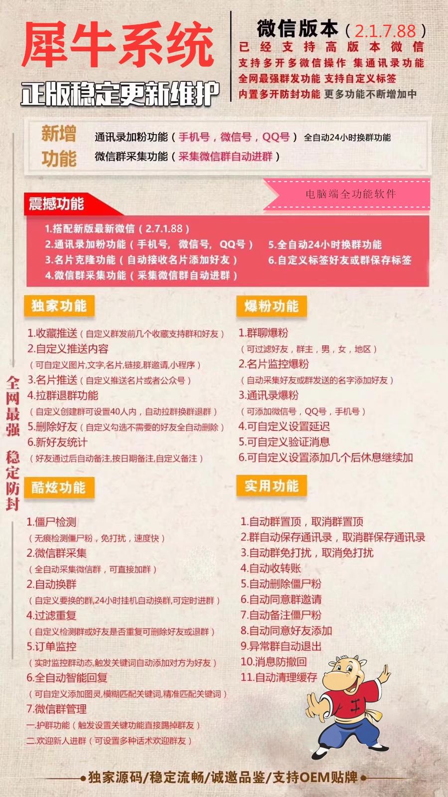 【犀牛系统官网】微信电脑版PC端营销软件多功能正版授权