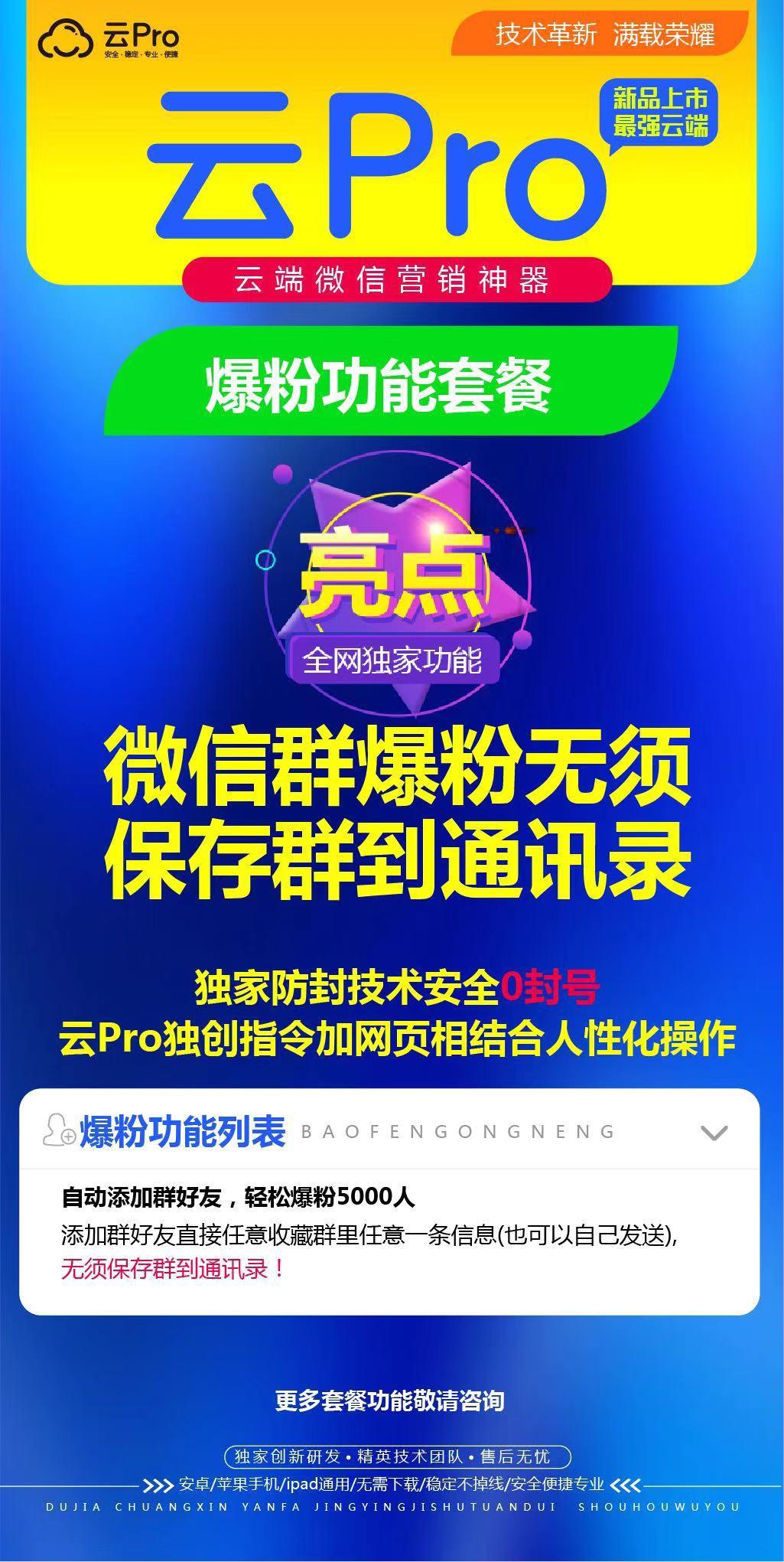 【云pro爆粉官网】云端爆粉加人群加人可选来源正版授权
