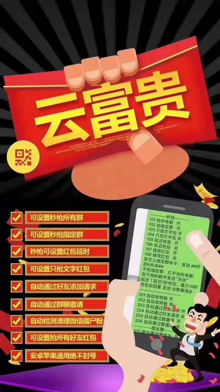 【云富贵秒抢】云端24小时秒抢微信红包苹果安卓通用 稳定运行一年 正版激活码
