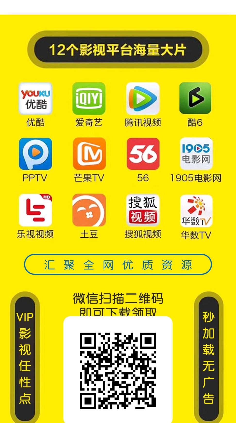 【YAYA影视官网】全网VIP影视免费看高清永久卡12个影视平台