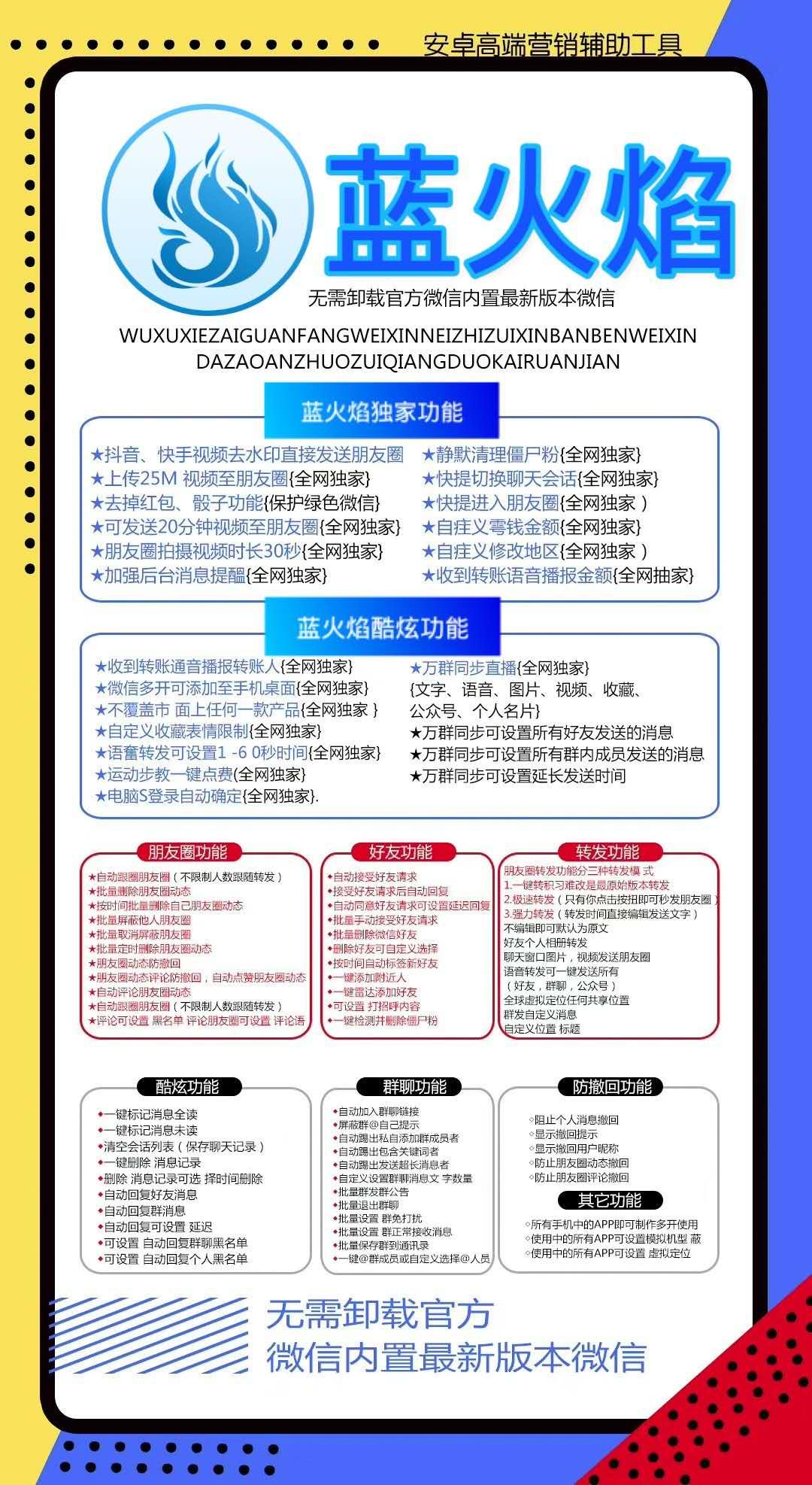 【安卓蓝火焰官网】安卓多开分身支持710新版微信正版激活码授权自定义骰子/划拳