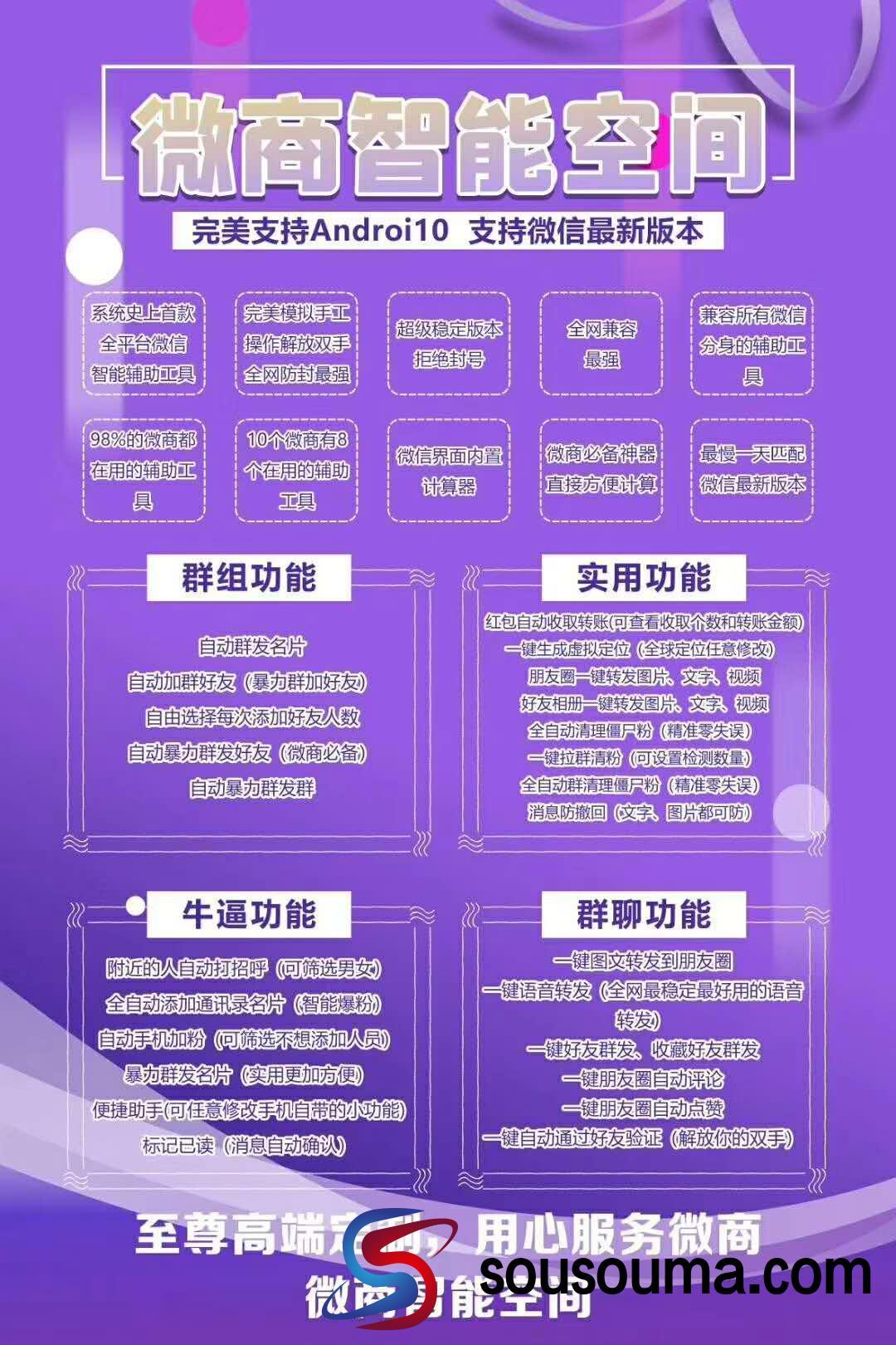 【微商智能空间官网】安卓多开分身一键转发支持安卓10系统