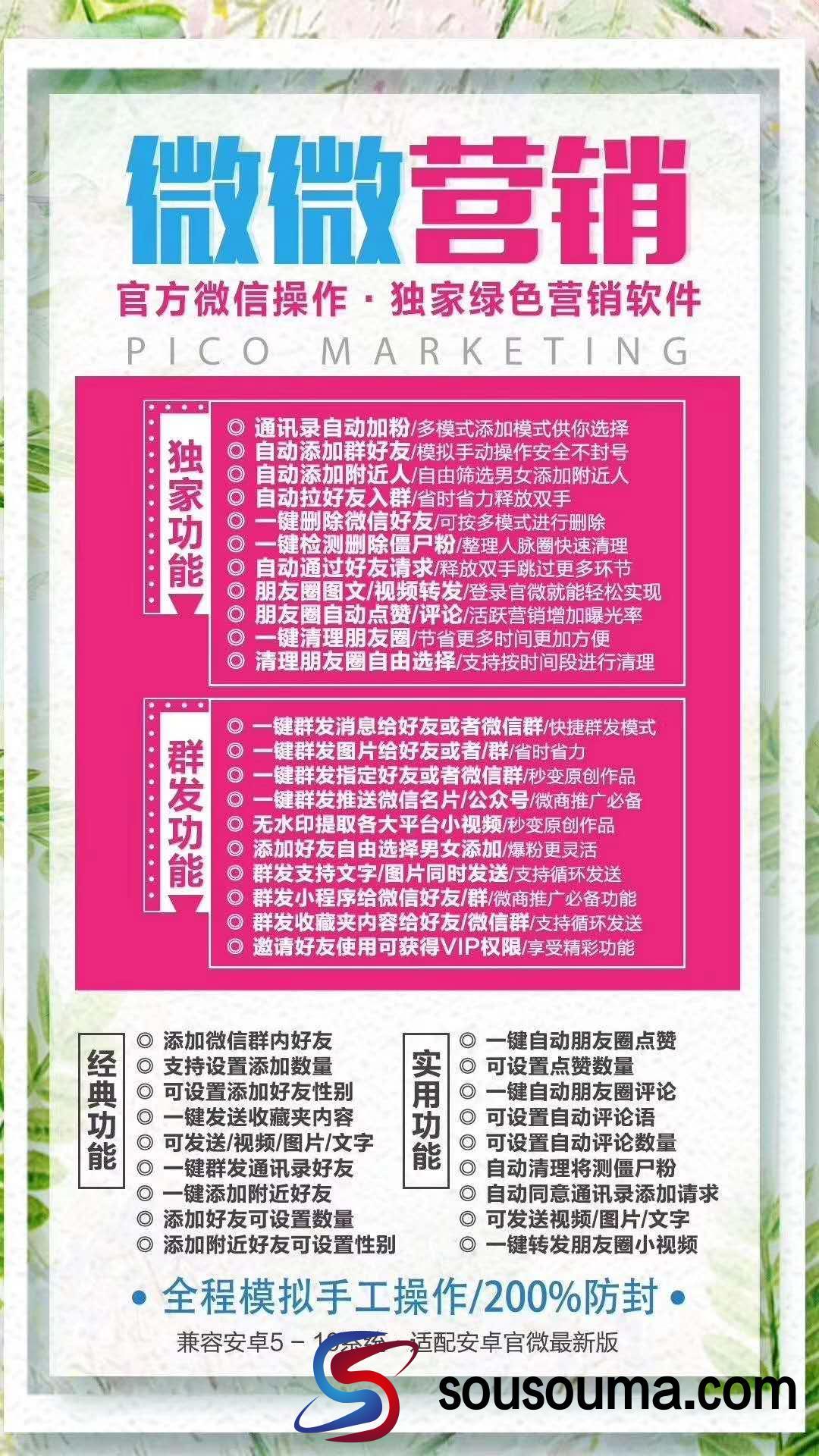 【微微营销官网】安卓辅助类多功能营销软件
