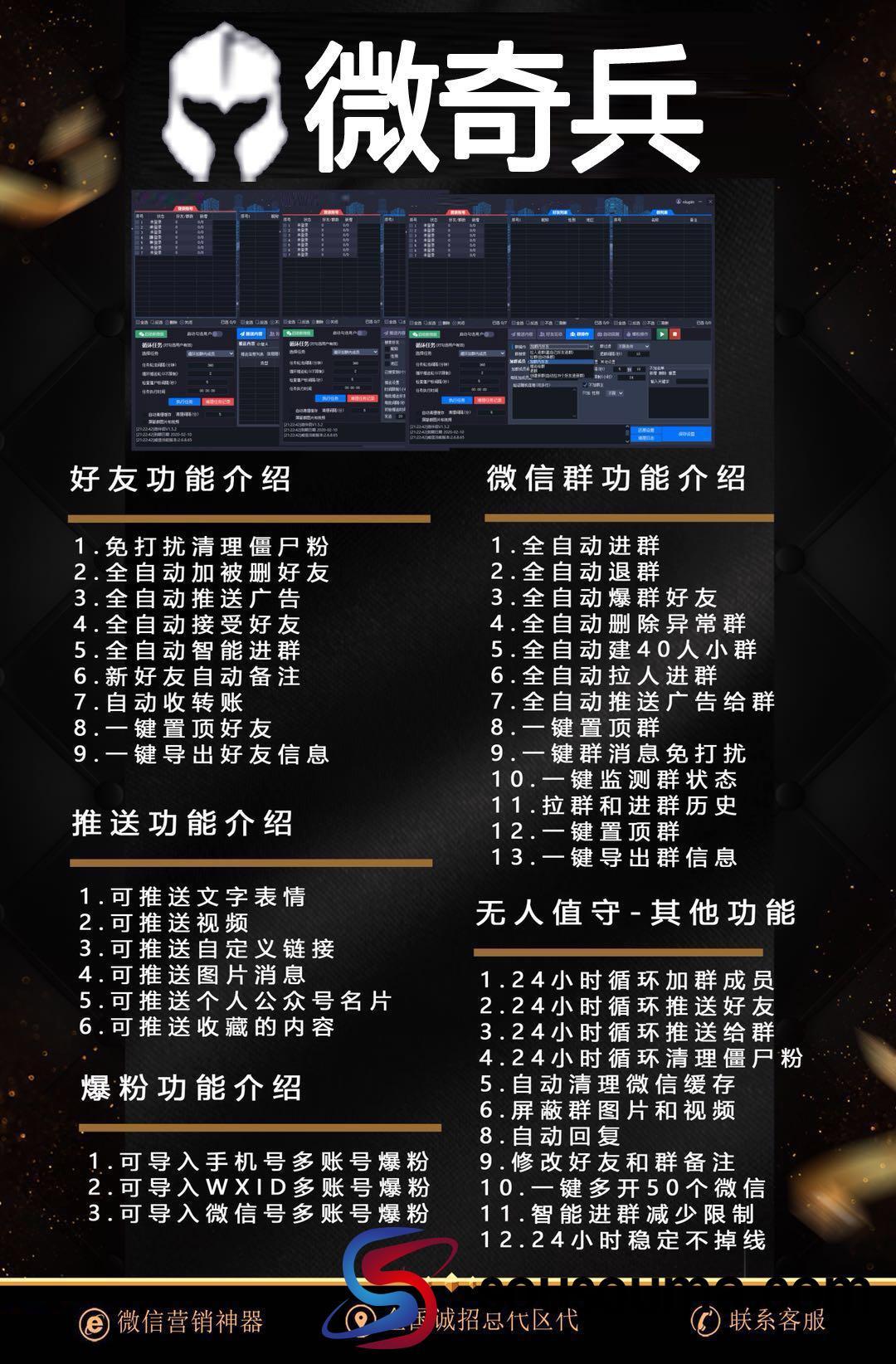 【微奇兵官网】电脑版微信正版营销软件激活码