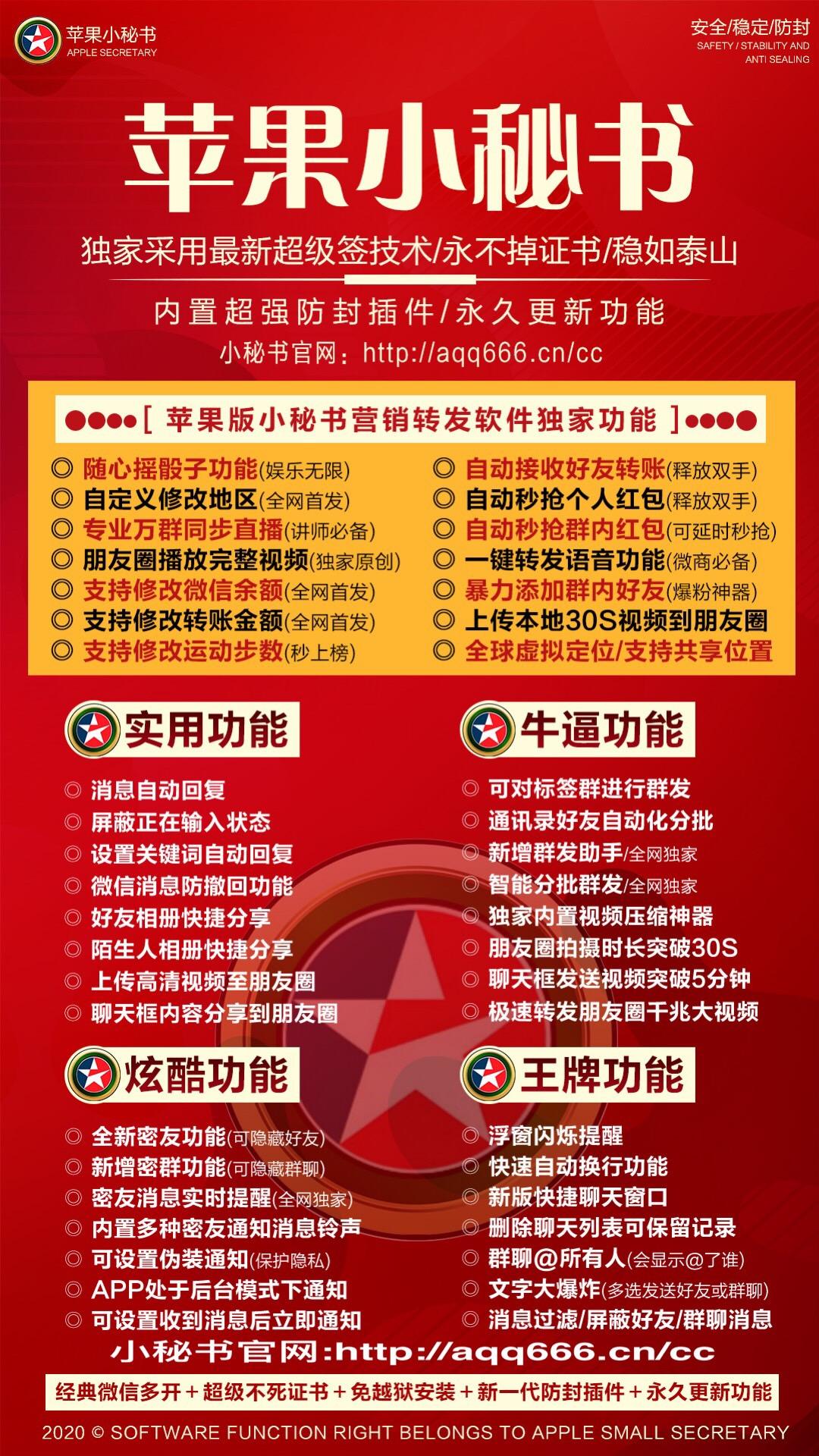 【苹果小秘书官网】防封一键转发高端双开激活码万群同步修改部署抢红包