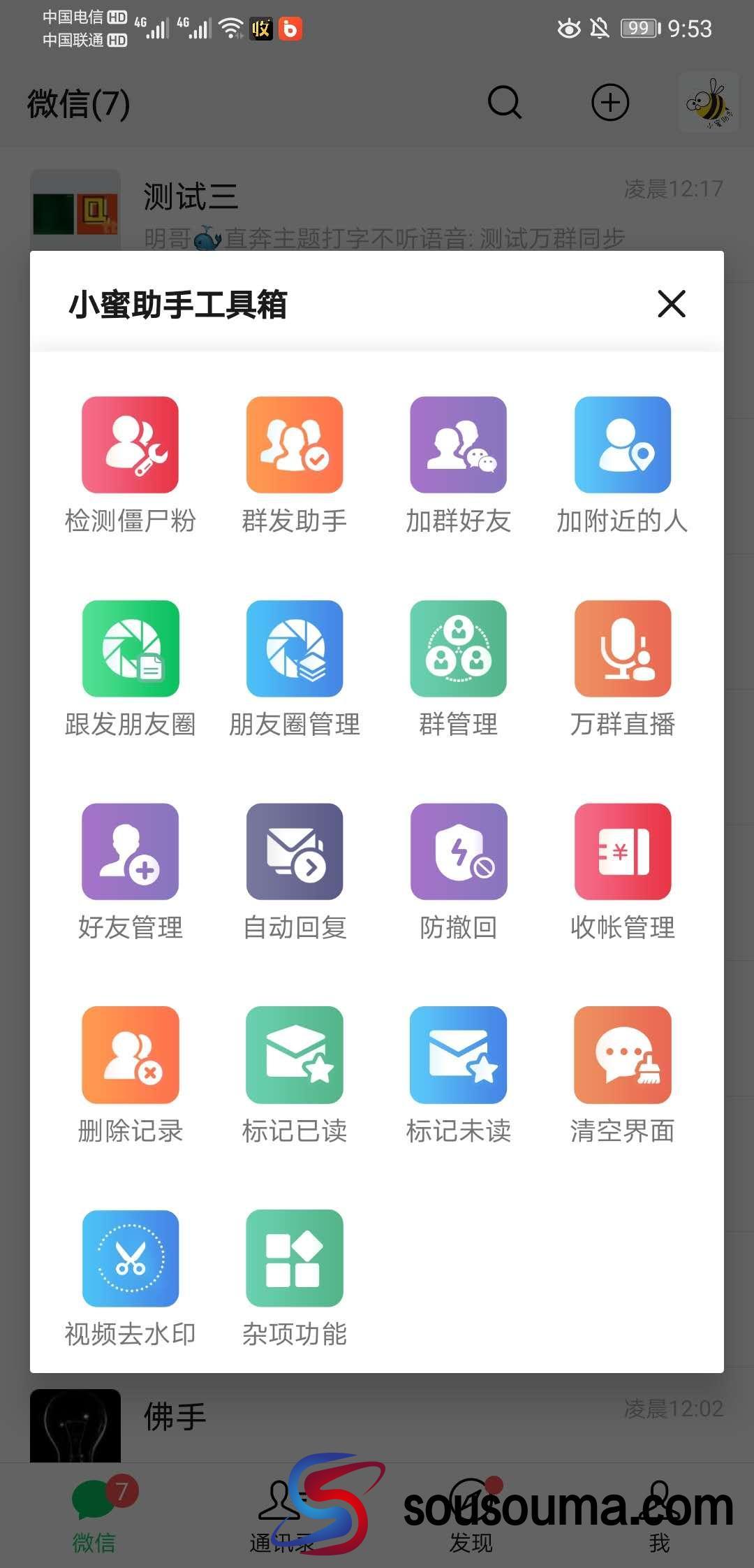 【安卓小蜜助手】使用教程图文教程高端安卓营销软件