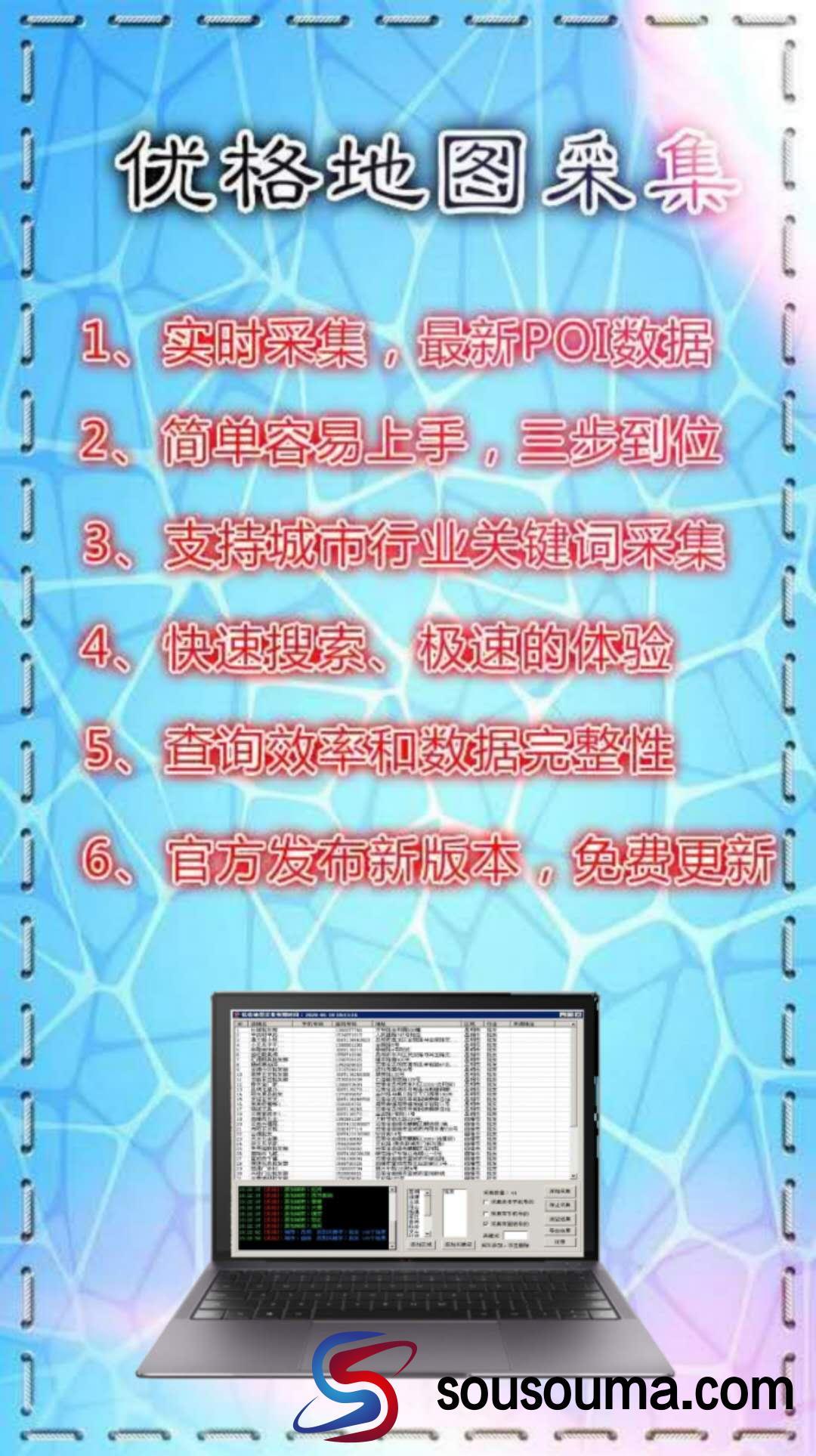 【优格地图采集官网】正版地图采集手机号商户地址等授权使用