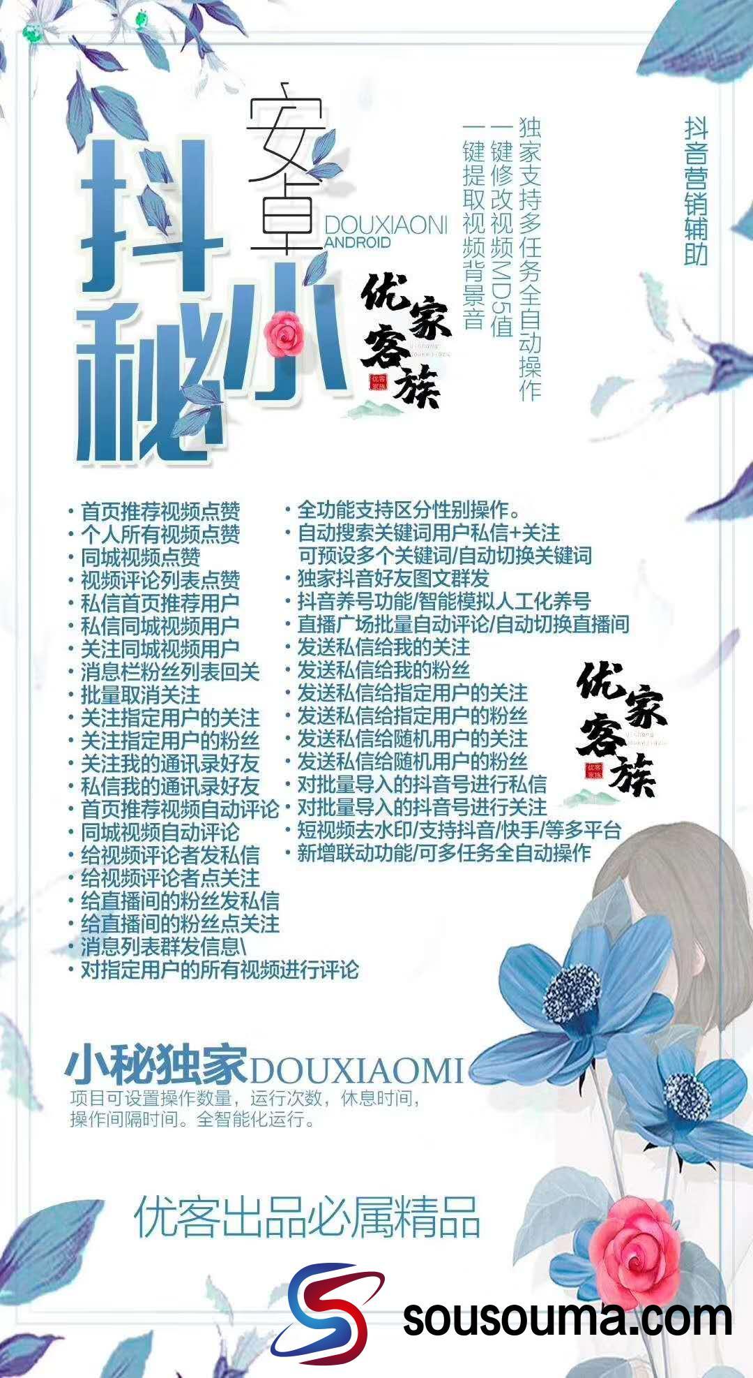 【抖小秘官网】安卓抖音多功能营销软件正版激活码授权