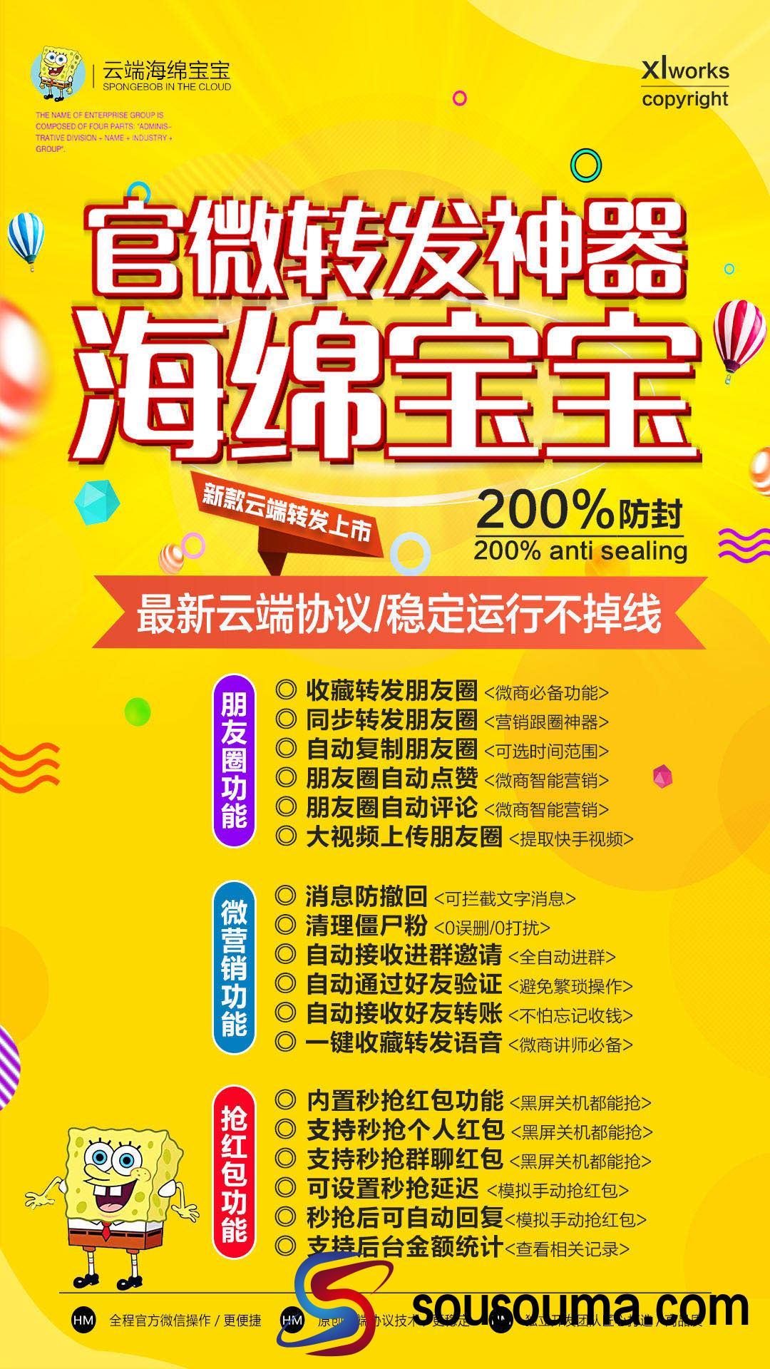 【海绵宝宝】新版多功能云端秒抢红包24小时不掉线稳定