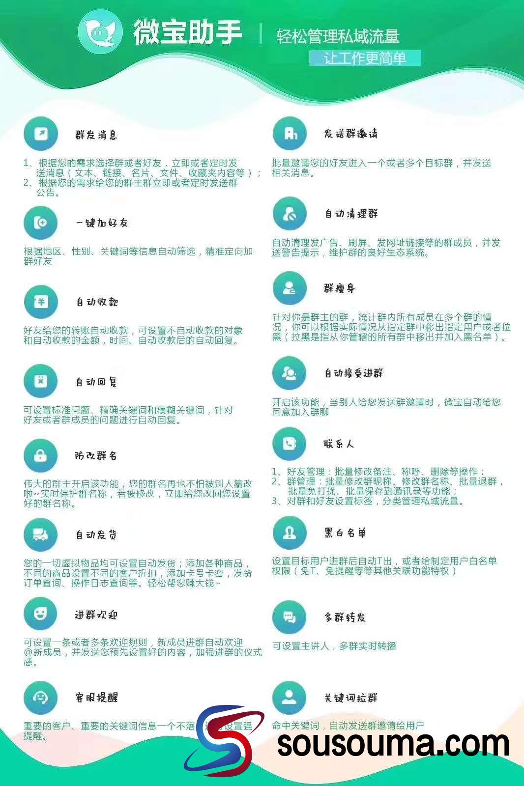 【微宝助手官网】电脑版微信营销软件可10开wetoo替代版