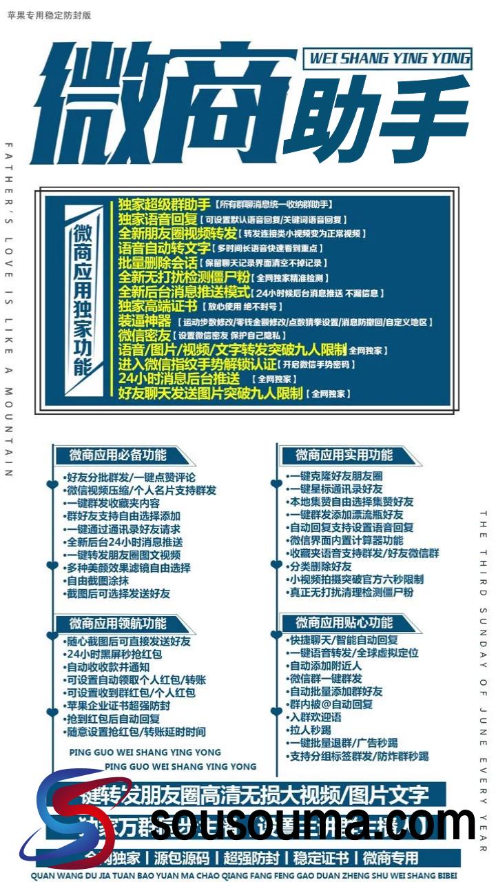 【微商助手官网】原万里马更名新版一键转发双开超级防封