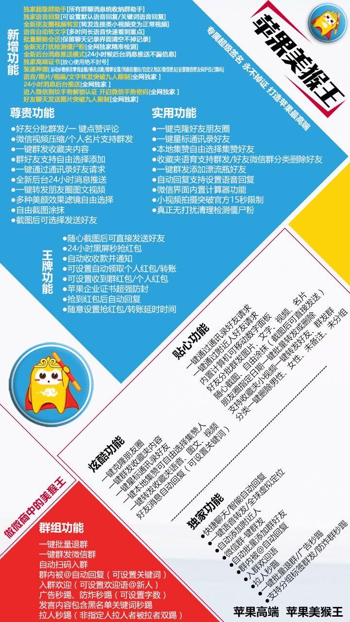 【苹果美猴王激活码】苹果多开分身新版一键转发群发授权