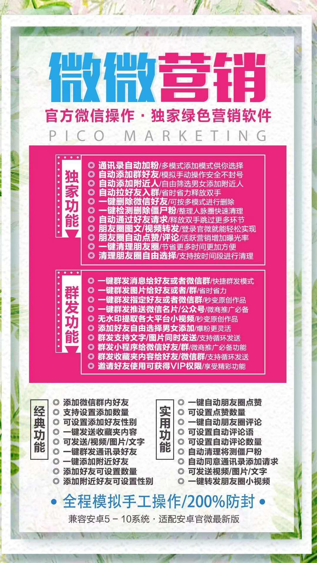 【微微营销激活码】使用教程图安卓辅助类微信营销软件