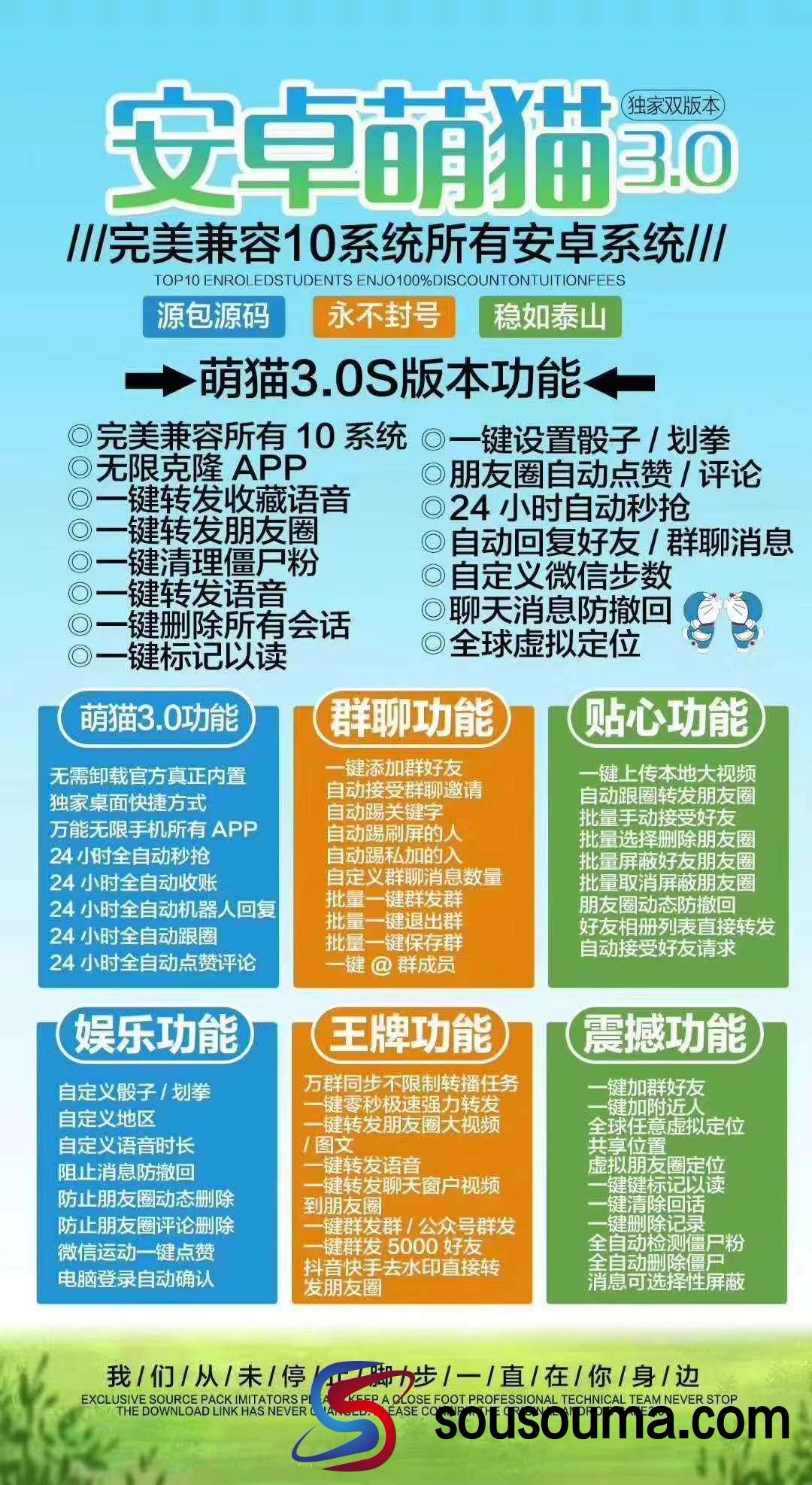 【安卓萌猫3.0】支持安卓10系统要摇色子群发加人激活码授权代理
