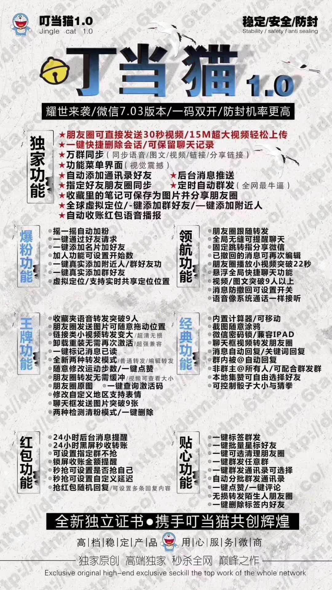 【苹果新叮当猫】独立证书双开稳定防封激活码授权