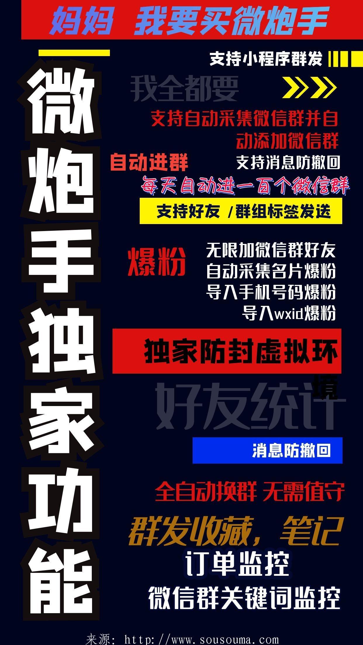 【微炮手官网】电脑版PC端营销软件激活码代理授权