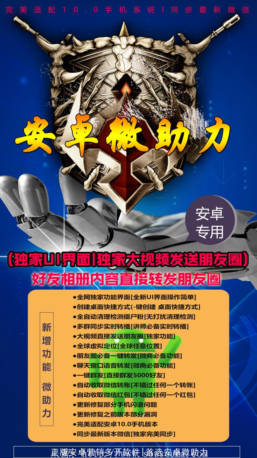 【安卓微助力官网】安卓多开分身支持10系统新版界面激活码商城独家代理授权