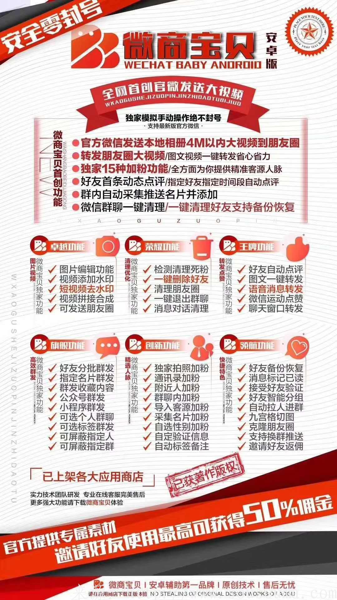 【微商宝贝官网】安卓辅助官方微信营销软件激活码商城代理