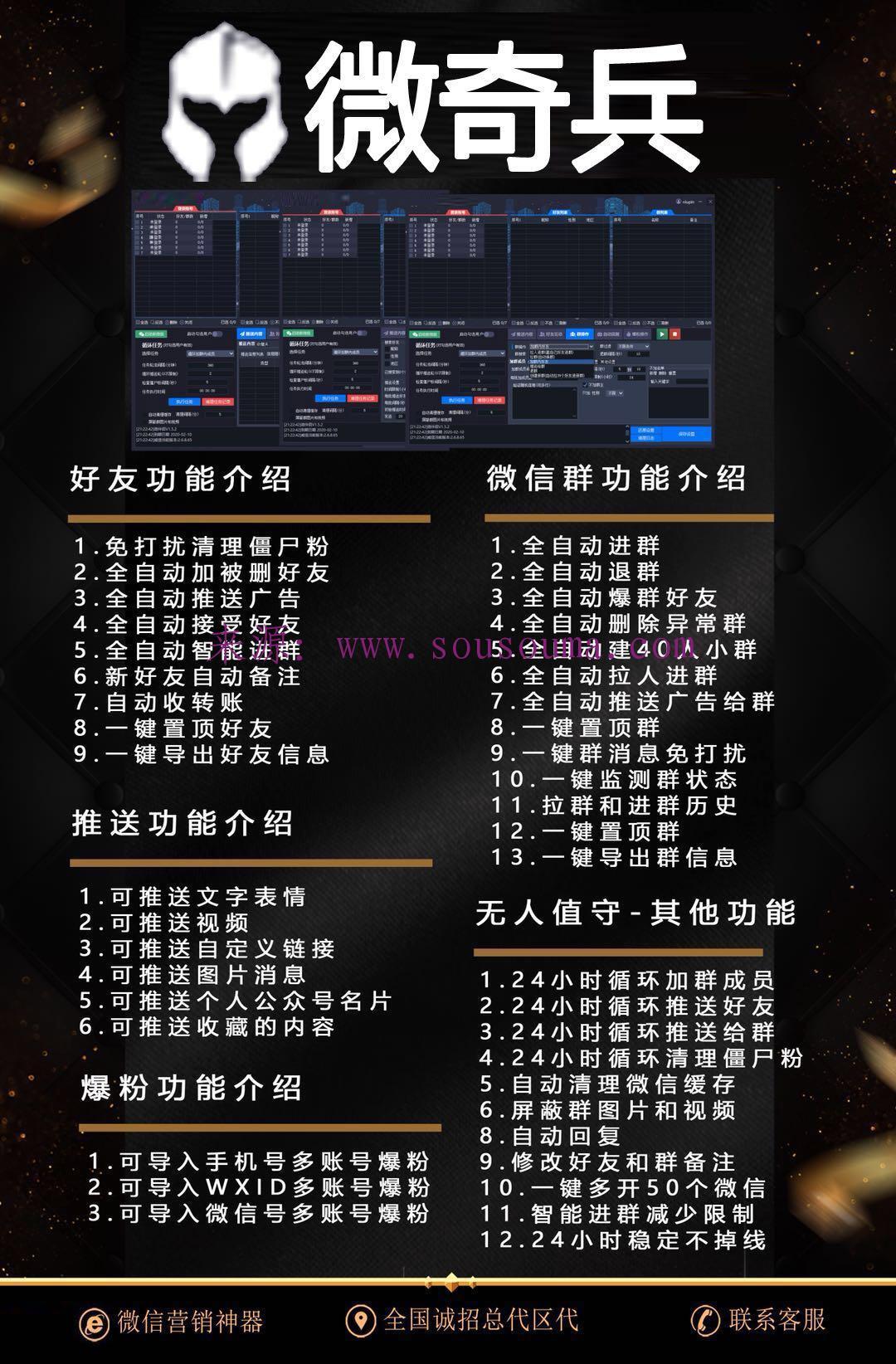 【微奇兵官网】砧板微奇兵电脑软件激活码商城代理授权