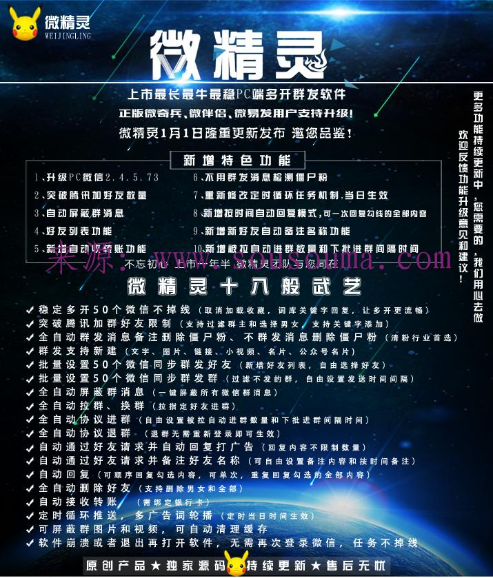 【微精灵旗舰版】正版3.21稳定旗舰版分类群发加人自动回复激活码授权