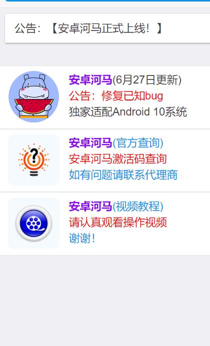 【安卓河马】安卓一键转发支持安卓10激活码授权代理